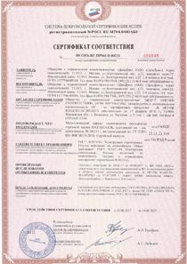 Лицензии, сертификаты и благодарности
